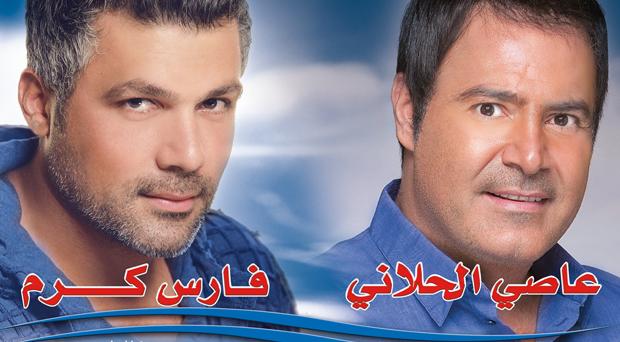 فارس كرم وعاصي الحلاني معاً على عيد الفطر السعيد