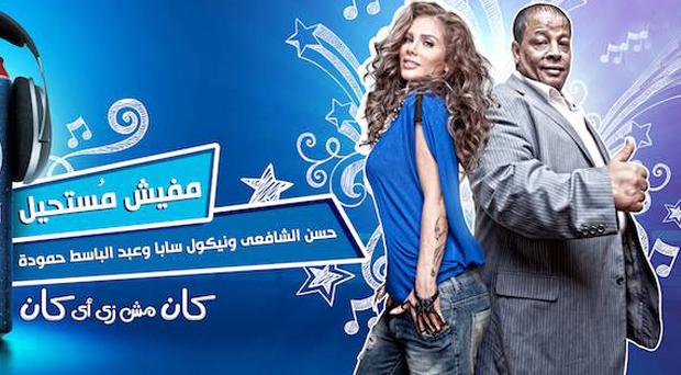 """بالصوت: حسن الشافعي يطرح """"مفيش مستحيل"""" جديد نيكول سابا وعبد الباسط حمودة"""