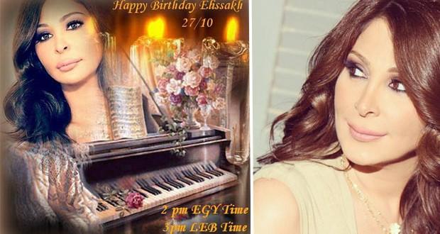 أصدق كلمات عشّاق إليسا لها في عيد ميلادها