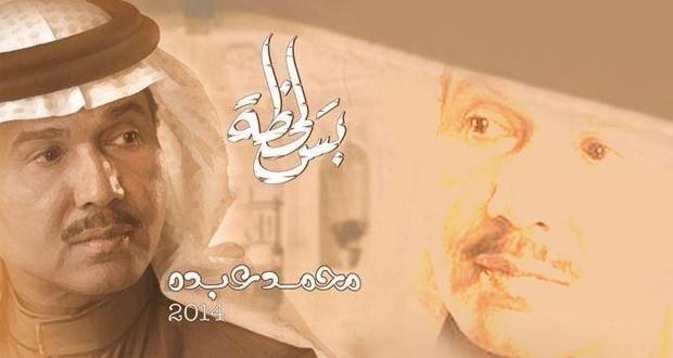 """بالصوت: روتانا تطلق جديد محمد عبده """"بس لحظة"""""""