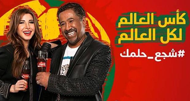 """بالفيديو: نانسي عجرم والشاب خالد رسمياً في أغنية """"شجّع حلمك"""" الخاصة بكأس العالم مع كوكاكولا"""