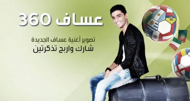 """فرصة لقاء محبوب العرب محمد عساف قد تتحقّق، وهذه تفاصيل مسابقة """"عساف360"""""""