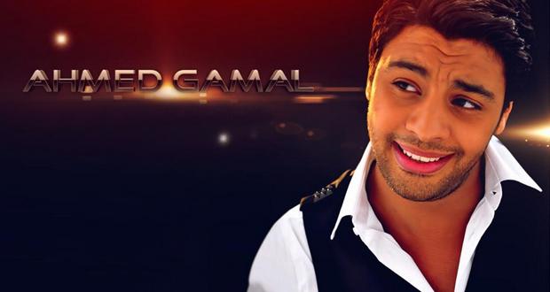أحمد جمال يتخطى المليون الثاني على الفيسبوك بعد نجاحه الكبير وينافس على الموريكس دور