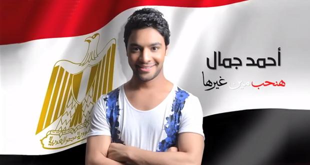 """بالصوت: أحمد جمال يُطلق """"هنحب مين غيرها"""" كإهداء لوطنه وأمّ الدنيا مصر"""