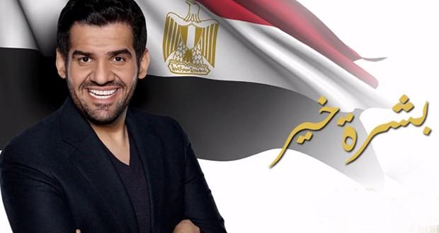 """بالفيديو: حسين الجسمي يطلق """"بشرة خير"""" كإهداء لأمّ الدنيا مصر"""