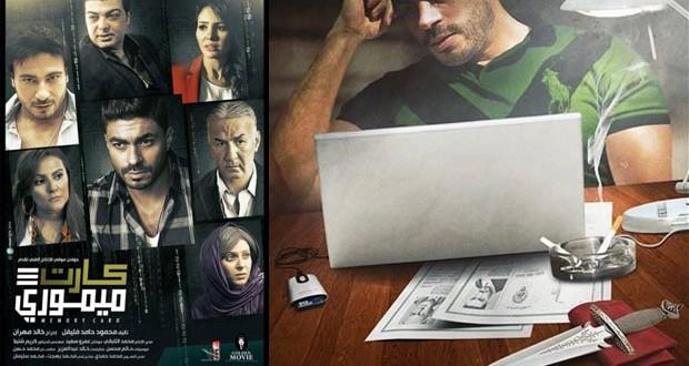 """بالصور: خالد سليم يتصدّر إعلان """"كارت ميموري"""" رغم رفضه للعمل"""