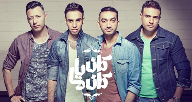 """فريق """"واما"""" يطرح أغنية جديدة """"ليه لا"""" وهذه تفاصيل ألبوم """"كان ياما كان"""" الجديد"""