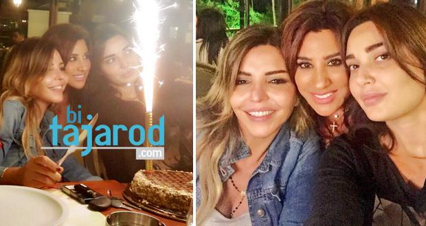 كيف إحتفلت نجوى وسيرين بعيد ميلاد ريما؟ – حصري بالصور