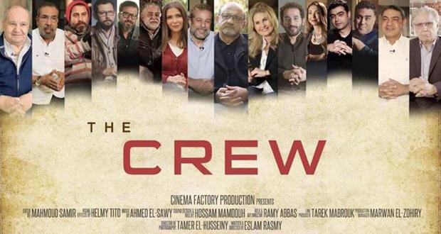 فيلم The crew: وثائقي يكشف كواليس صناعة السينما ومشاكلها