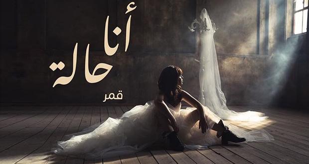 المرأة بعدسة سعيد الماروق: حالة إبداع وتفوّق إخراجي!