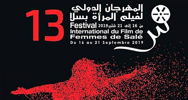 """مهرجان سينمائي """"من أجل المساواة بين الجنسين"""""""