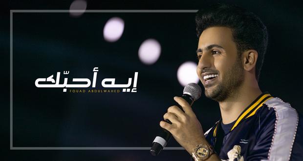 """""""إيه أحبك"""".. أحدث أغاني فؤاد عبد الواحد – بالفيديو"""