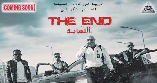 """""""النهاية"""".. قريبًا"""