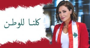 إصدار خاص: النشيد الوطني اللبناني بصوت كارول سماحة