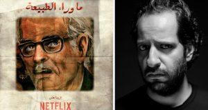 """""""ما وراء الطبيعة"""".. أول مسلسل مصري من إنتاج """"نتفليكس"""""""