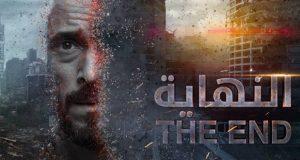 """مسلسل """"النهاية"""".. حرب لاستعادة القدس"""
