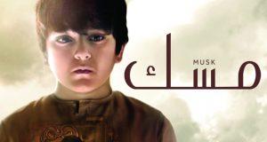 """""""مسك"""" الإماراتي ينافس على جوائز أفلام آسيا والمحيط الهادي"""