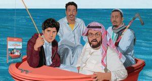 فيلم سعودي من دور السينما للعرض الإلكتروني