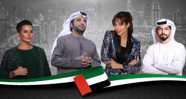 بلقيس ومحمد الشحي وعيضة المنهالي وشمّة حمدان نجوم اليوم الوطني الإماراتي