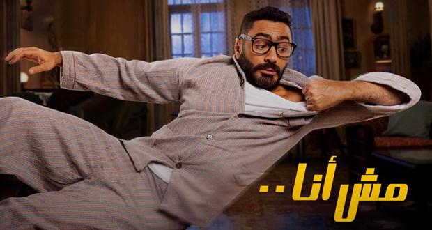 """تامر حسني """"حالة استثنائية"""" في السينما العربية.. نفاذ تذاكر أوّل عرض لفليم """"مش أنا"""""""