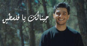 """قصة جديدة عن بلاده.. محمد يطرح """"جينالك يا فلسطين"""""""