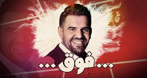 """بالفيديو – حسين الجسمي.. """"فوق"""""""